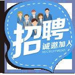 raybet雷竞技雷竞技下载官方版2017届校园招聘计划